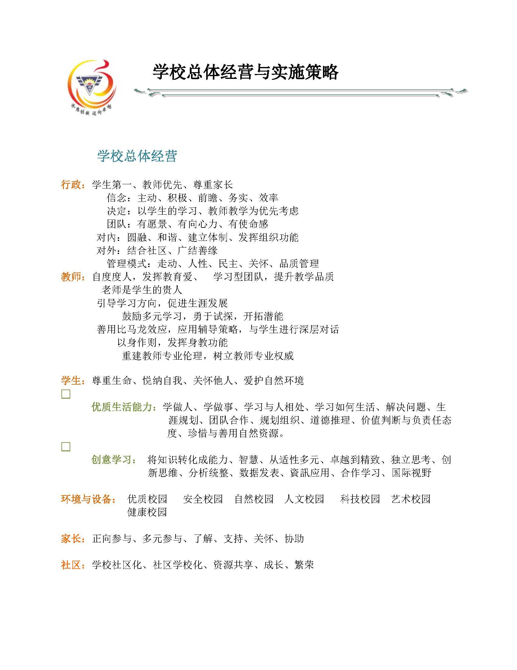 学校总体经营与实施策略-初稿_Page_1