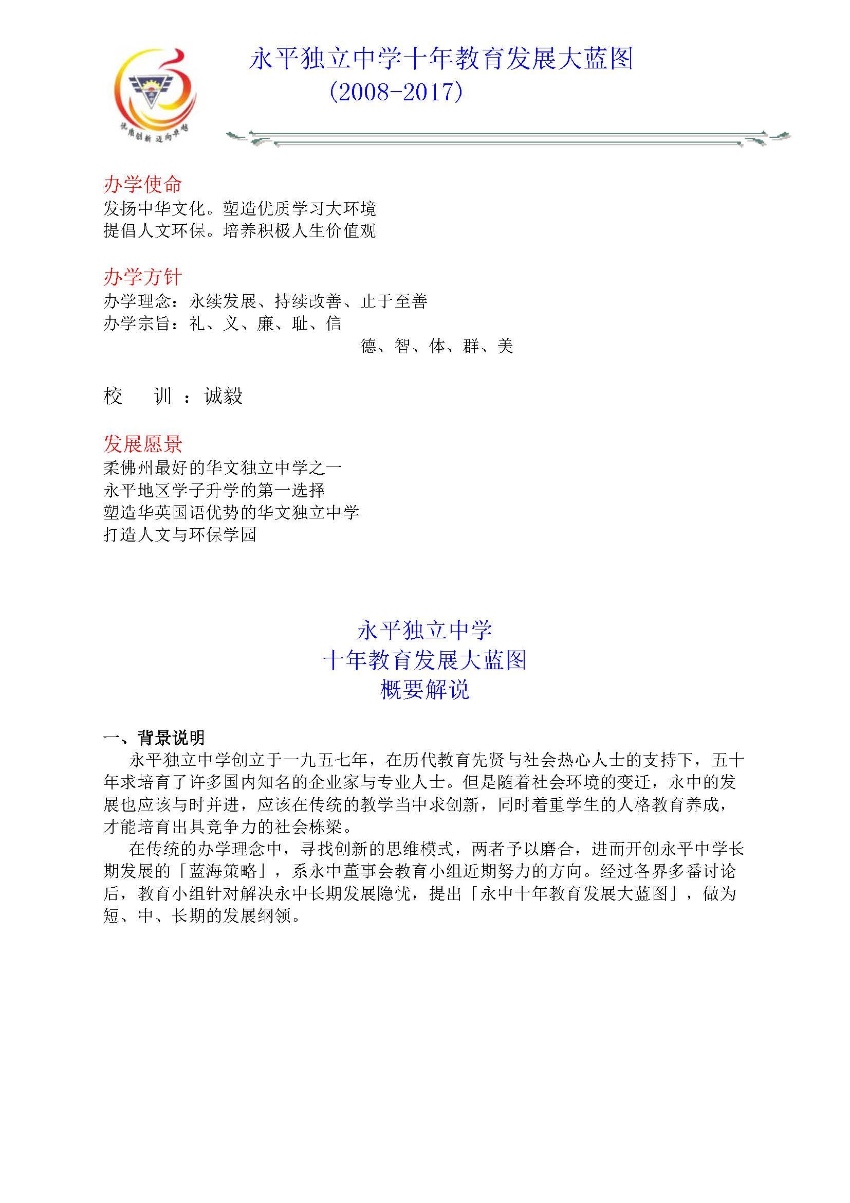 永平独立中学十年大蓝图-ok_Page_1