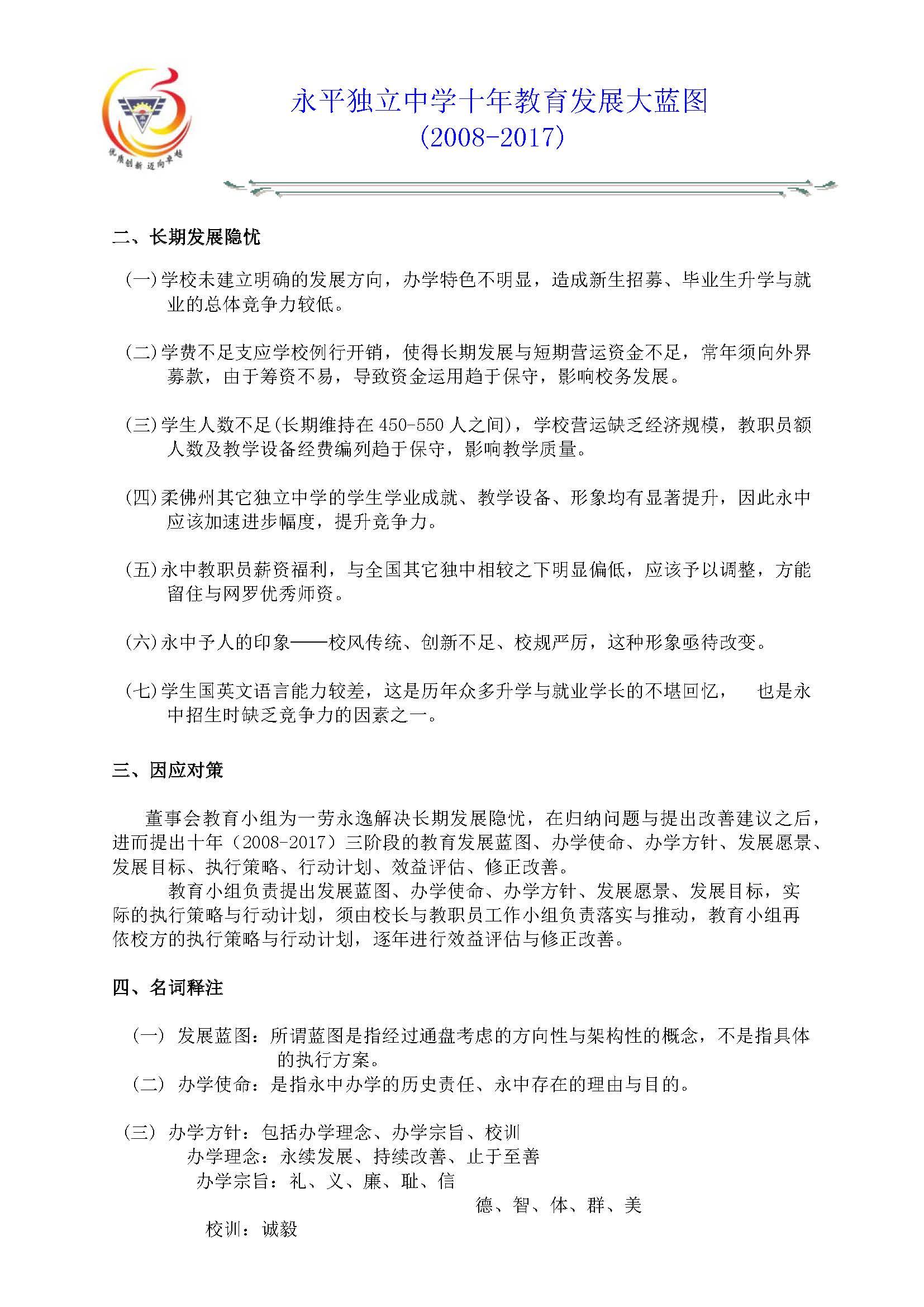 永平独立中学十年大蓝图-ok_Page_2