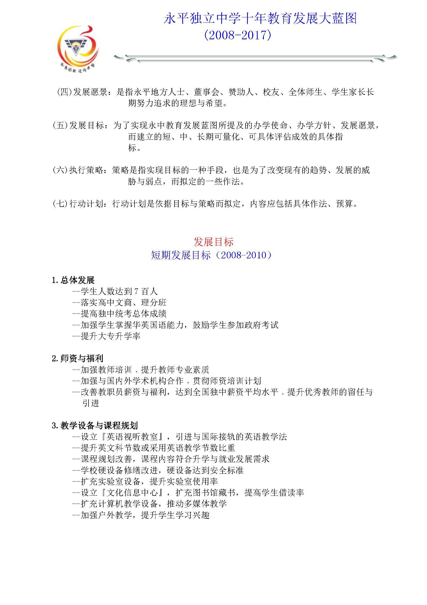 永平独立中学十年大蓝图-ok_Page_3