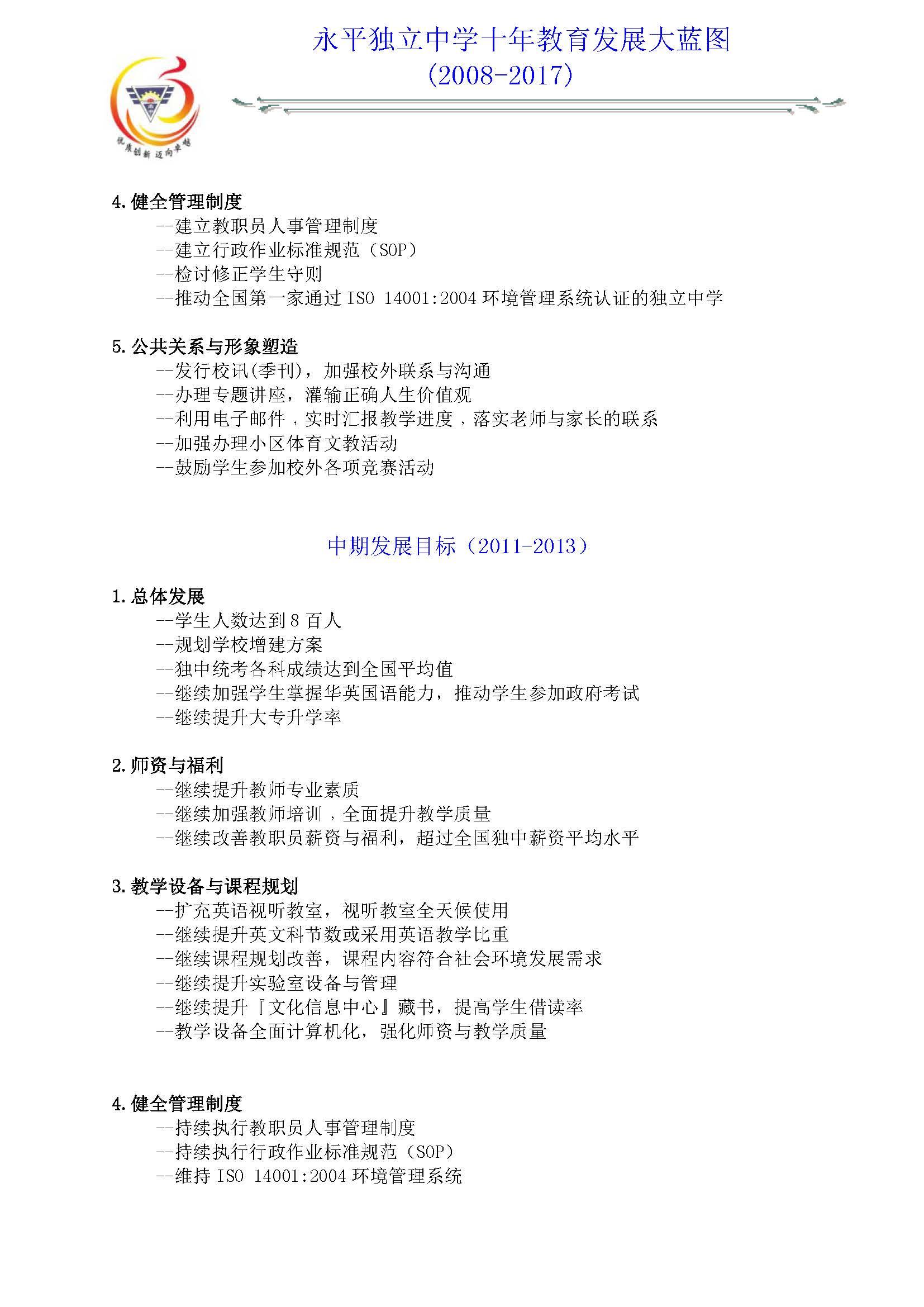 永平独立中学十年大蓝图-ok_Page_4