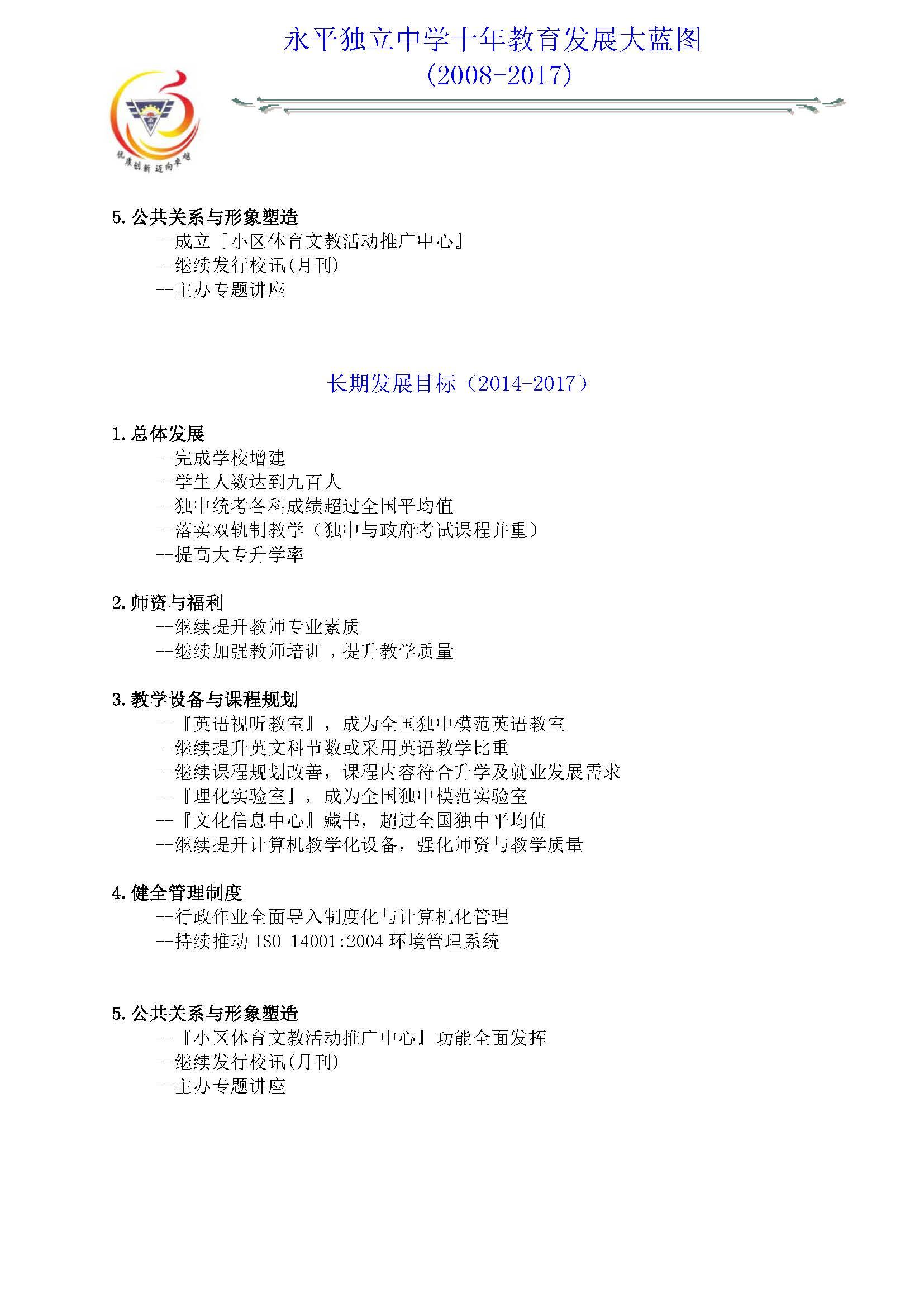 永平独立中学十年大蓝图-ok_Page_5